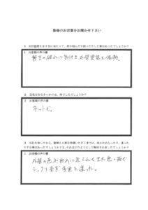 埼玉県桶川市S様 アンケート1