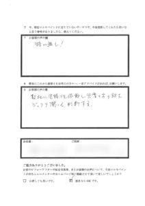 埼玉県桶川市S様 アンケート3