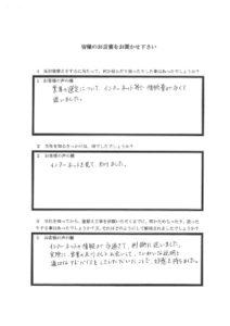 埼玉県狭山市H様 アンケート1