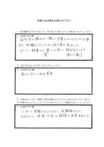 埼玉県坂戸市K様 アンケート1
