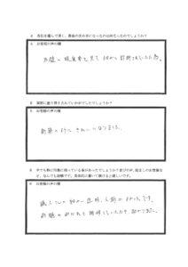 埼玉県東松山市T様 アンケート2