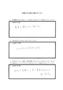 埼玉県東松山市T様 アンケート1