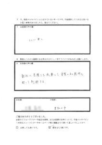 埼玉県東松山市T様 アンケート3