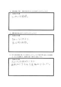 東京都練馬区都築様 アンケート2