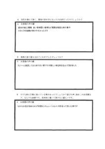 埼玉県行田市佐藤様 アンケート2