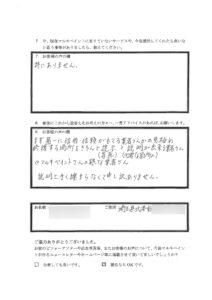 埼玉県北本市K アンケート3
