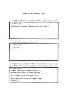 埼玉県行田市佐藤様 アンケート1