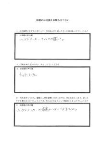 東京都練馬区都築様 アンケート1