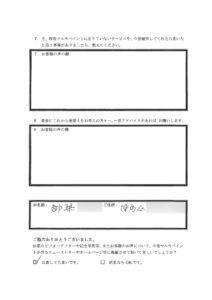 東京都練馬区都築様 アンケート3