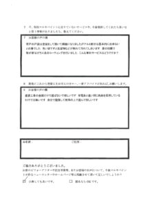 埼玉県行田市佐藤様 アンケート3