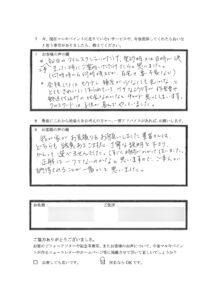 埼玉県川越市T様 アンケート3