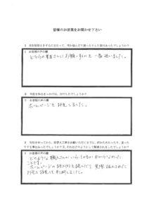 埼玉県川越市T様 アンケート1