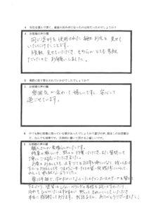 埼玉県川越市T様 アンケート2